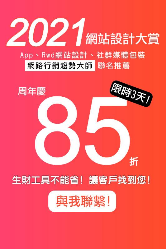 2021網路行銷大賞新竹網頁設計